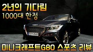 [미니크래프트 1:18]제네시스 G80스포츠 리뷰(GE…
