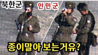 북한국경을 지키는 군대가 쌍안경이 없어 종이로? arm…