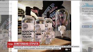 Горілчаний завод вибачився за лімітований випуск горілки із назвою 'Новачок'
