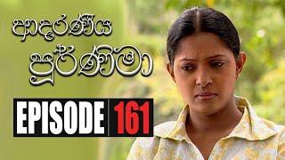 Adaraniya Purnima | Episode 161 ( ආදරණීය පූර්ණිමා ) Thumbnail