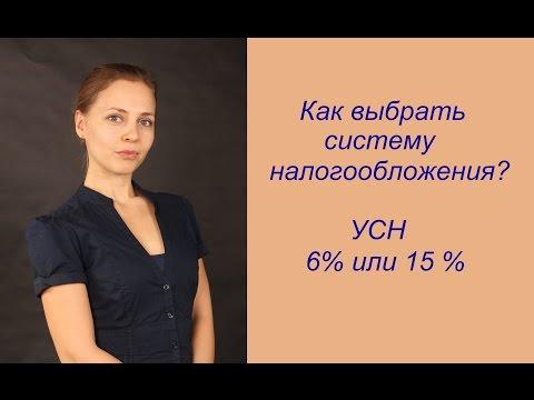 Как выбрать систему налогообложения/ УСН 6 и 15%