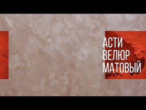 Декоративная штукатурка своими руками | Нанесение декоративной краски Асти Велюр Матовый