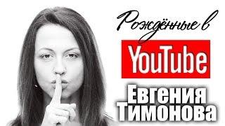 Всё как у зверей Евгения Тимонова. Рождённые в Youtube, #18