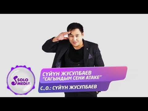 Суйун Жусупбаев - Сагындым сени атаке Жаны ыр