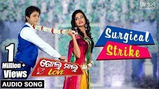 Full Audio:Surgical Strike |Official Full Audio| Golmal Love | Humane Sagar |Tarang Cine Productions