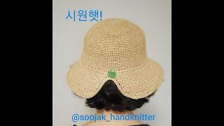 뒷모습이 더 이쁜 모자뜨기 시원햇2/코바늘/여름모자