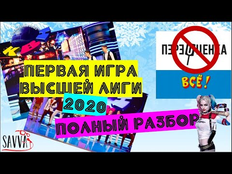 КВН-2020. Высшая лига. Первая 1/8 финала. ПОЛНЫЙ РАЗБОР.