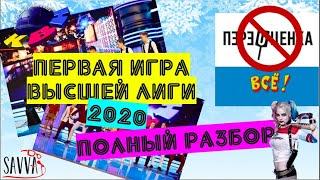 КВН 2020 Высшая лига Первая 1 8 финала ПОЛНЫЙ РАЗБОР