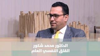 الدكتور محمد شكور - القلق النفسي العام