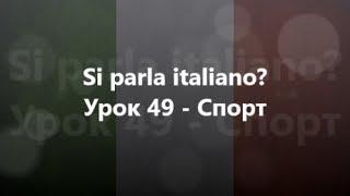 Італійська мова: Урок 49 - Спорт