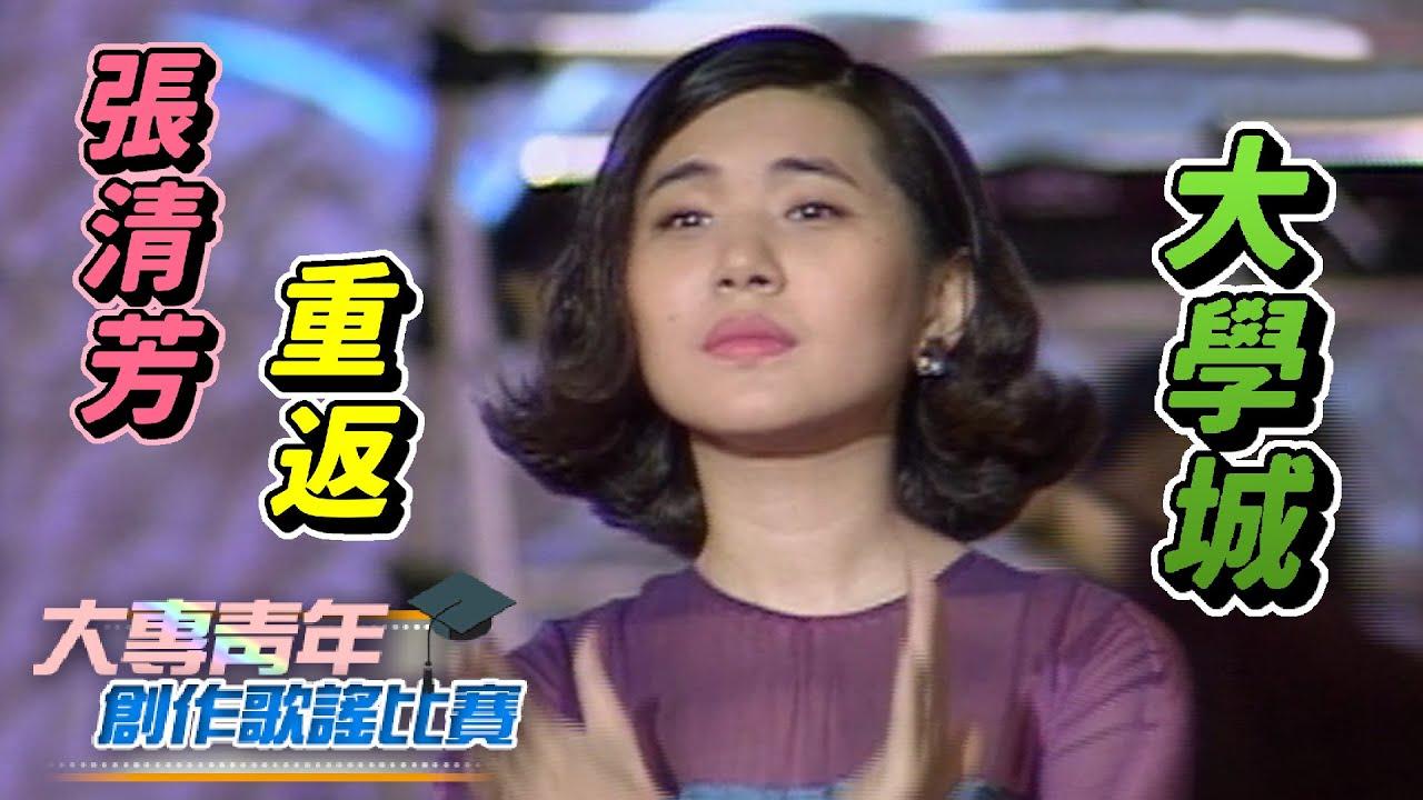 張清芳重返大學城 飛揚歌手藍麗婷 第一屆學姐回來了 【大學城青年創作歌謠賽】精彩 - YouTube