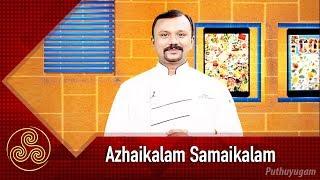 எளிய வீட்டு சமையல் குறிப்புகள் | Azhaikalam Samaikalam | 14/11/2018 | PuthuyugamTV