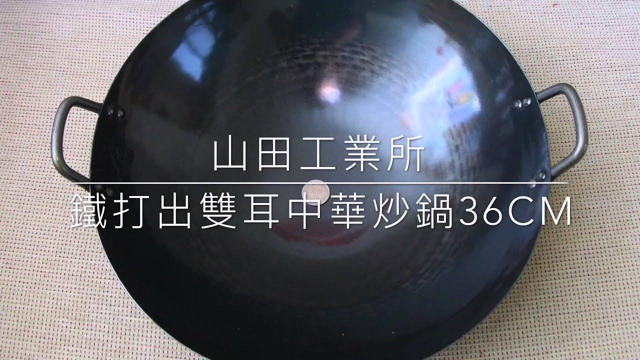 山田鐵打出雙耳中華炒鍋開鍋 - YouTube