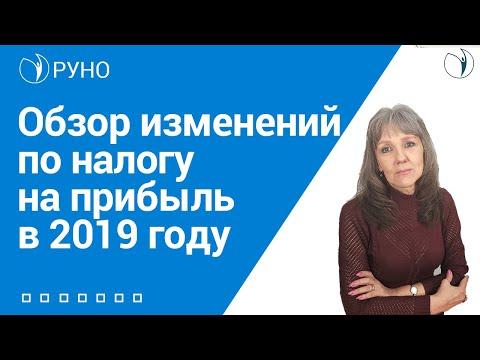 видео: Обзор изменений по налогу на прибыль в 2019 году I Ботова Елена Витальевна