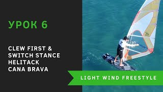 6 - Clew First and Switch Stance Helitack, Cana Brava - техника LW Freestyle. Виндсерфинг на диване