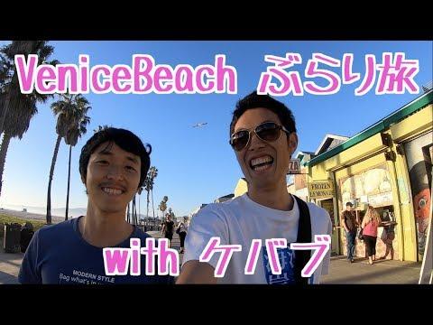 Venice Beach ぶらり旅 【with ケバブ】/ Walking on Venice Beach GoPro HERO 6