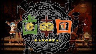【♂∩♀25】スチームパンク集団「歯車団-GANGSTA-」発!進!