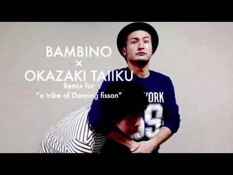 【岡崎体育】【バンビーノ】ダンシングフィッソン族 Remix