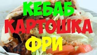 Обзор еды: кебаб, картошка фри