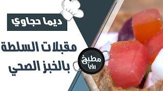 مقبلات السلطة بالخبز الصحي - ديما حجاوي