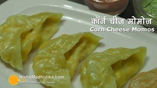 Cheese Corn Momos | चीज कार्न मोमोज झटपट और आसानी से बनाईये । Steamed Momos