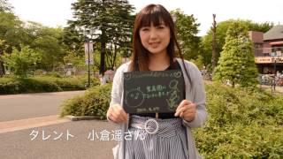 二代目ミスマリンちゃんの小倉遥さんが豊島園まで来練してくれました!