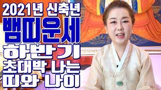 뱀띠운세 하반기 초대박 나는 띠와 나이 2021년 신축년 - 용인 보정동 용한 무당 점집 추천 후기 연이궁 …