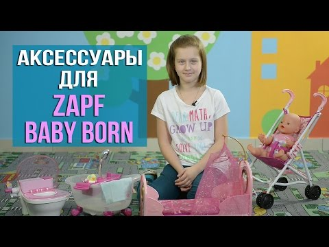 Zapf Baby Born: обзор аксессуаров