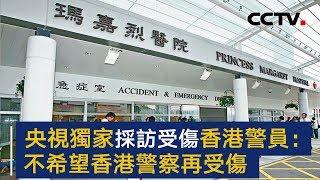 央视独家采访受伤香港警员:不希望香港警察再受伤   CCTV