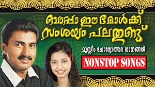 Kannur Shareef Mappila Songs | ബാപ്പാ ഈ മോൾക്ക് സംശയം പലതുണ്ട് | Non Stop Mappila Pattukal