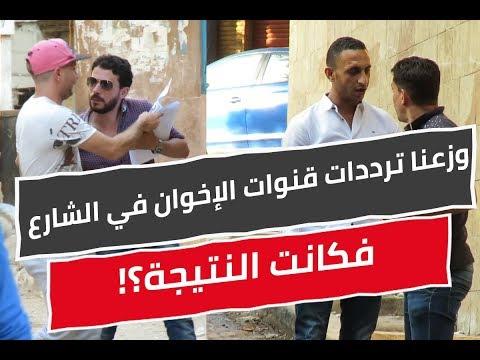 وزعنا ترددات قنوات الإخوان في شوارع مصر.. مش هتصدق الناس عملت إيه  - 12:54-2019 / 11 / 8