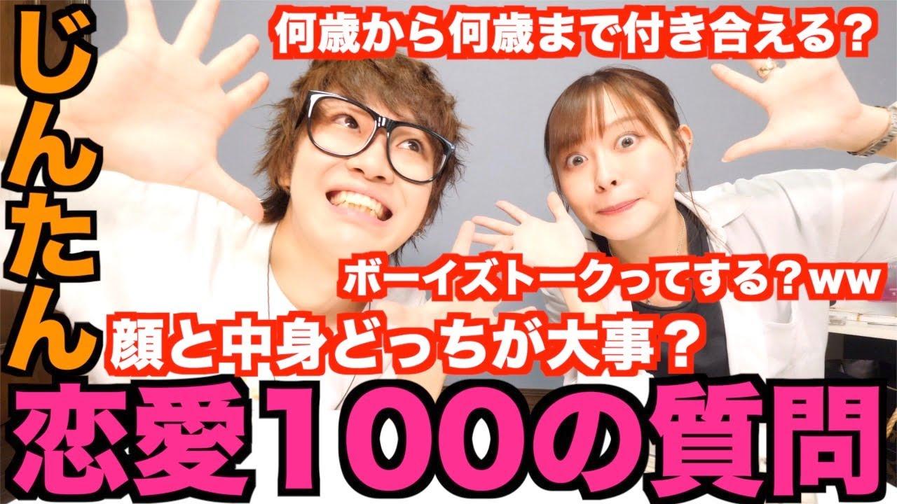 恋愛 100 質問 恋人と心の距離を縮める100の質問|Yuri|note