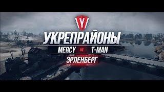 [Атака Укрепрайона ] MERCY vs T-MAN #3 карта Эленберг