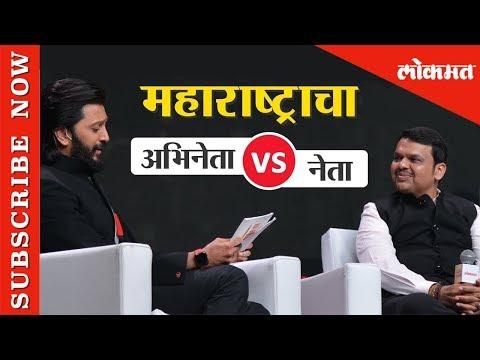 CM Devendra Fadnavis EXCLUSIVE | Candid Interview with Riteish Deshmukh  | LMOTY 2019
