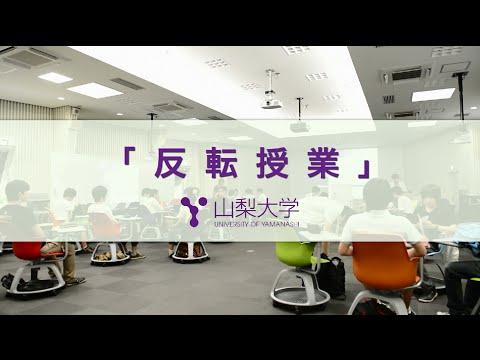 山梨大学_反転授業紹介