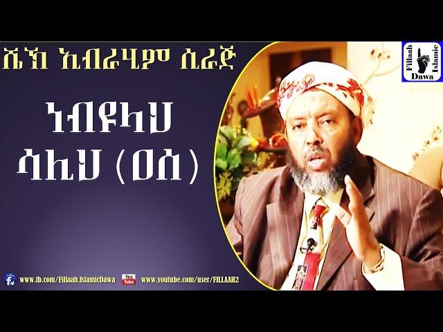 Nebyullah Salih (a.s)   Sheikh Ibrahim Siraj