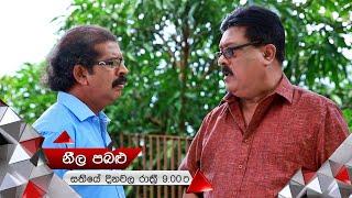 දිනෙන් දින හෙළිවන කුරුළුගේ ඇත්ත | Neela Pabalu | Sirasa TV Thumbnail