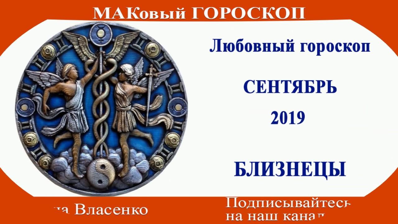 БЛИЗНЕЦЫ — любовный гороскоп на сентябрь 2019 года (МАКовый ГОРОСКОП от Инны Власенко)