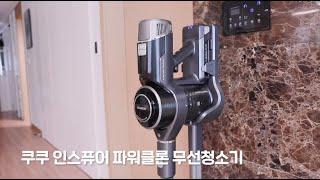 [CUCKOO] 쿠쿠 신제품 인스퓨어 파워클론 무선청소…