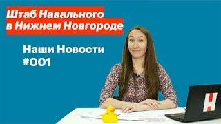 Наши Новости #001. Три месяца работы штаба Навального в Нижнем Новгороде