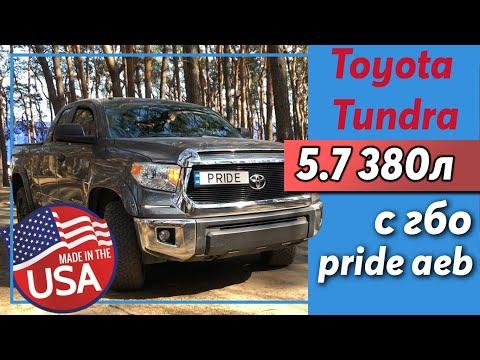 ГБО 4-5 на Тойоту Тундра 5.7 L  381 л.с. 2015 г. из США. Авто из США. Как обманывают на заправках.