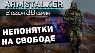 ArmStalker RP 2 Сезон 38 Серия.Непонятки на Свободе