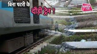 Bihar के इस शहर में बड़ा Train Accident होने से बच गया !   Bihar Tak