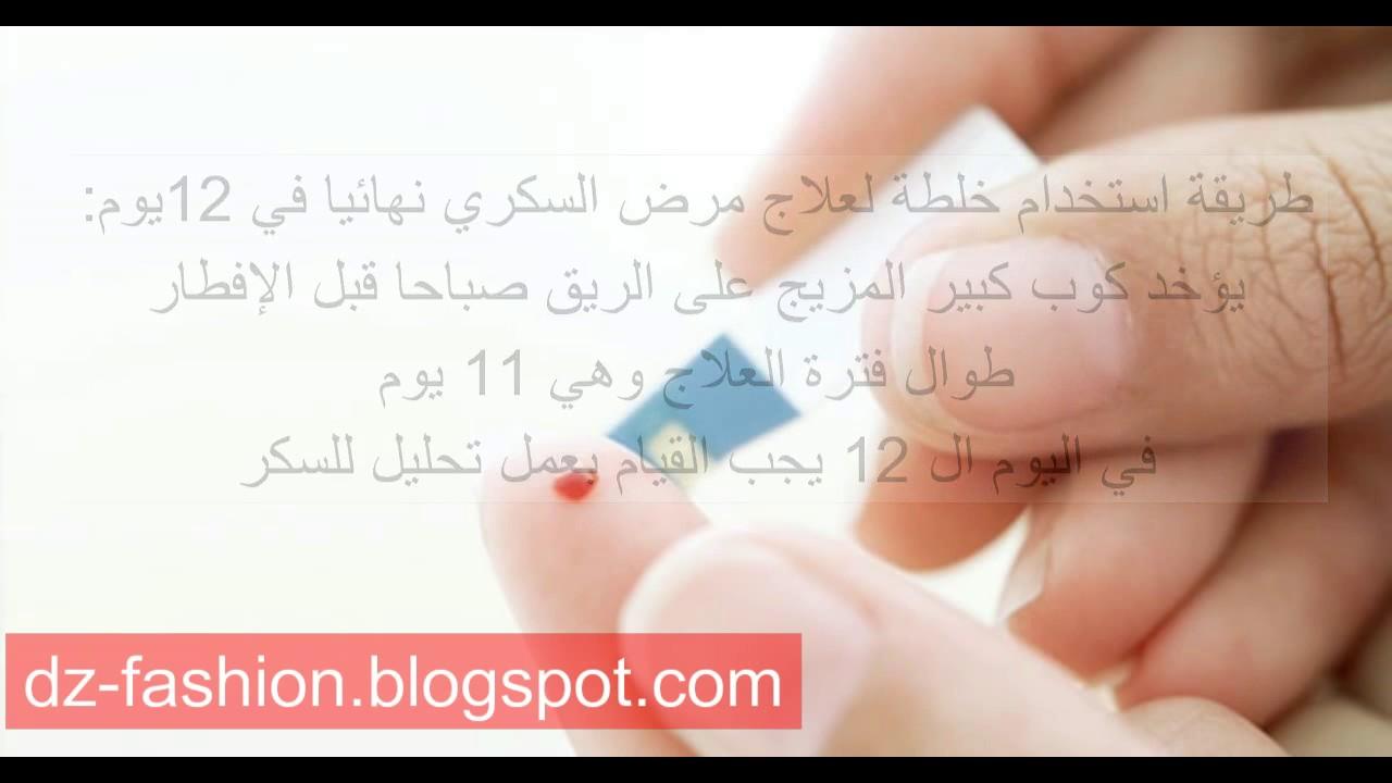 b1b8e7999 خلطة فعالة لعلاج مرض السكر نهائيا في 12 يوم فقط كلها وصفات طبيعية .. جربها  ومنتش خسران