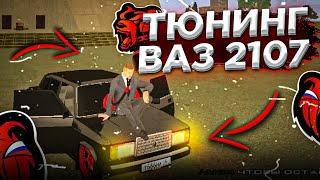КУПИЛ ВАЗ 2107 И ПОСТАВИЛ СТЕЙДЖ 3 И БЫЛ В ШОКЕ BLACK RUSSIA RP