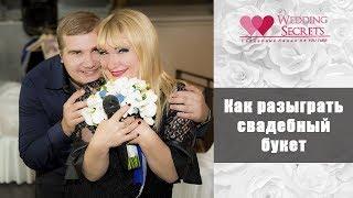 Как разыграть свадебный букет  Ведущая на свадьбу в Николаеве Наталья Ковалёва
