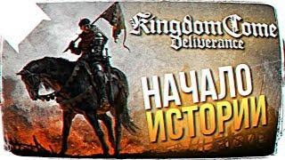 РЕЛИЗ Kingdom Come Deliverance ОБЗОР  Kingdom Come Deliverance ПРОХОЖДЕНИЕ НА РУССКОМ 1