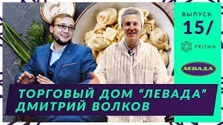 Дмитрий Волков. Большие деньги продавая пельмени полуфабрикаты! Бизнес нетворкинг в Польше и Украине