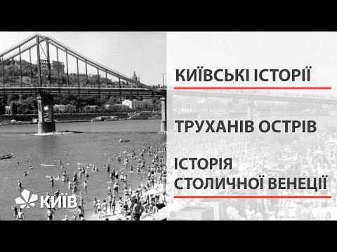 Труханів острів в історії Києва