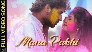Mana Pakhi | Full Song | Odia Album | Chandan | Subhasmita | Mainak | Dia | Nagarjun